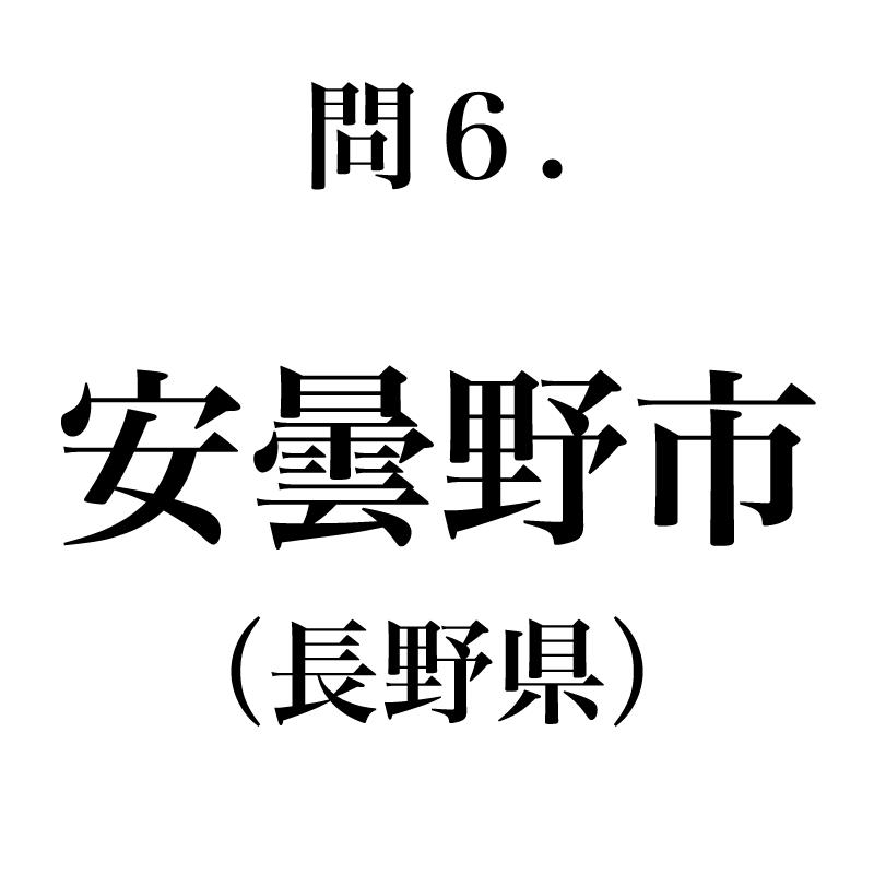 長野県からは「安曇野」です。ま