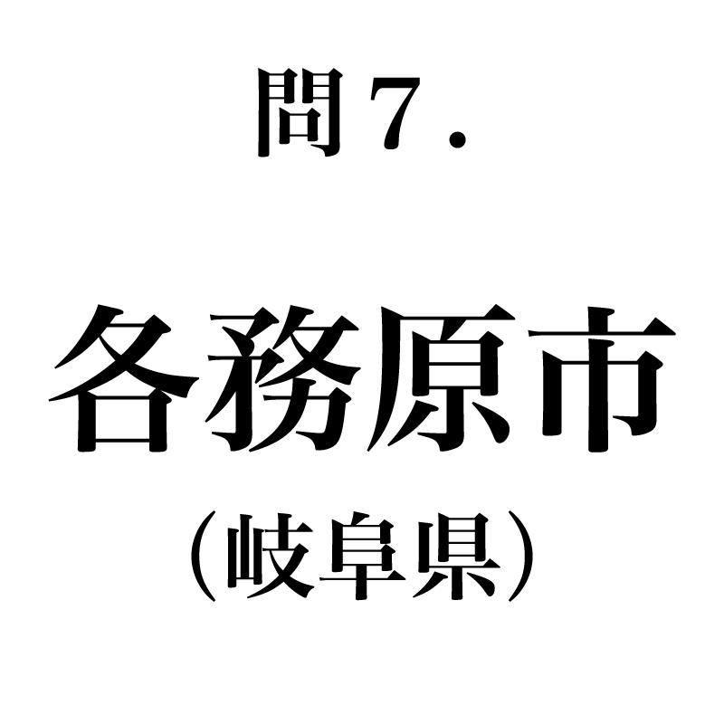 岐阜県からは「各務原」です。