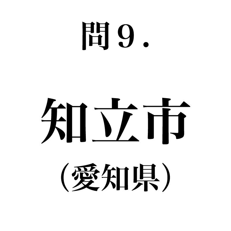 愛知県からは「知立」です。 こ