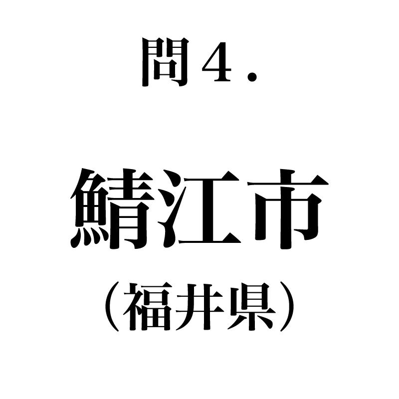 福井県からは「鯖江」です。漢字