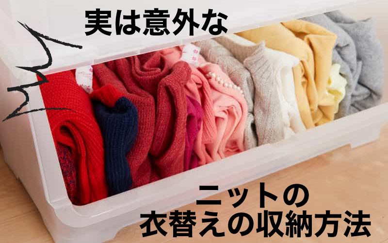 【衣替え】冬のニットの「適切な洗い方と収納方法」
