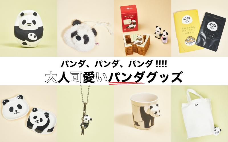 パンダ好きの大人世代に!「大人可愛いパンダグッズ」10選