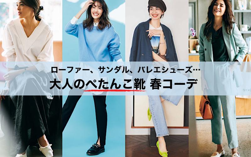 アラサー世代に人気の「ぺたんこ靴コーデ」6選【ローファーほか】