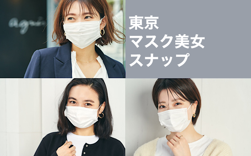 【ショート&ボブ】「不織布マスク」でも素敵に見える髪型とコツ3選