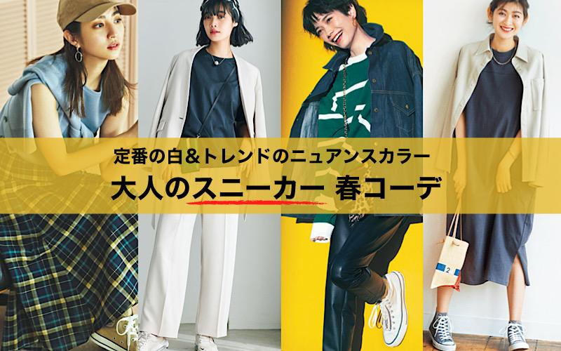 アラサー女子の「スニーカーコーデ」6選【春の大人カジュアル】