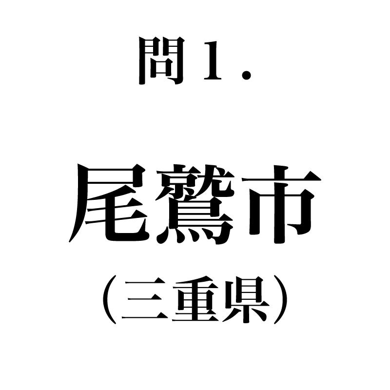三重県からは「尾鷲」です。常用