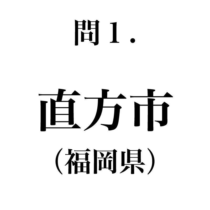 福岡県からは、「直方」です。「