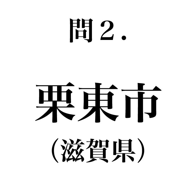 滋賀県からは「栗東」です。「栗