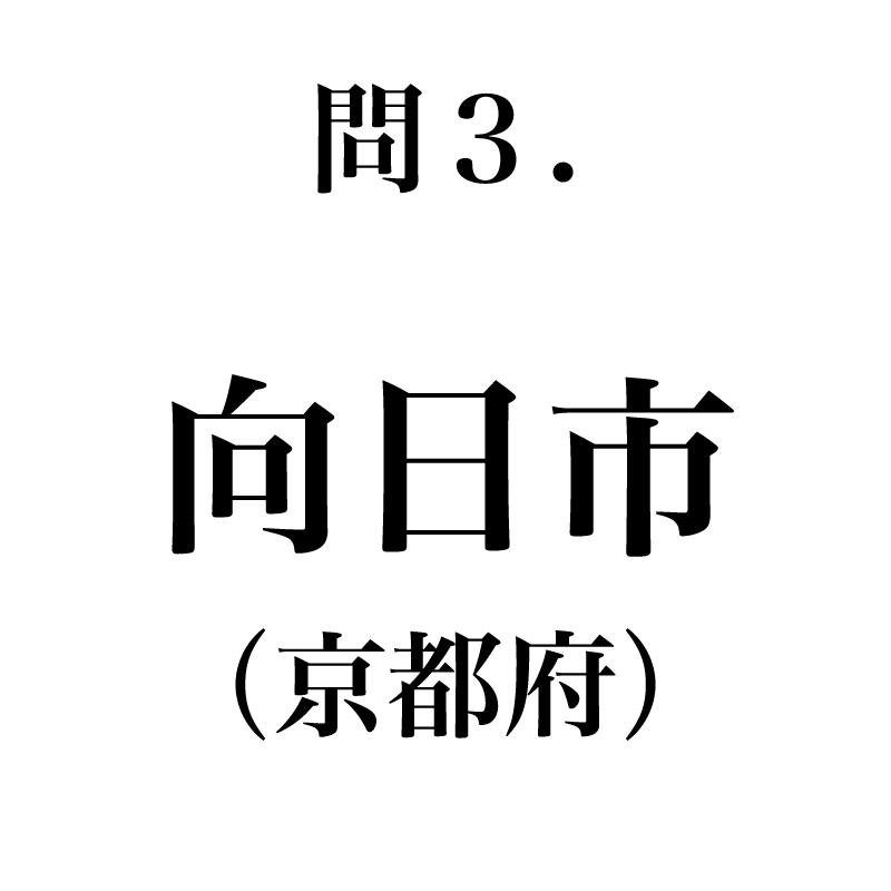 京都府からは「向日」です。「コ