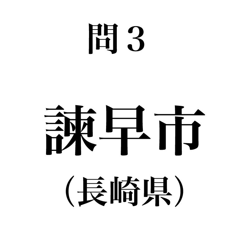長崎県からは「諫早」です。常用