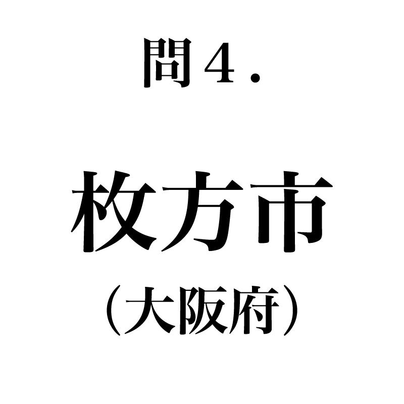 大阪府からは「枚方」です。誤読