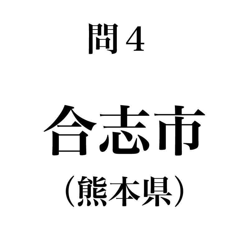 熊本県からは「合志」です。一見