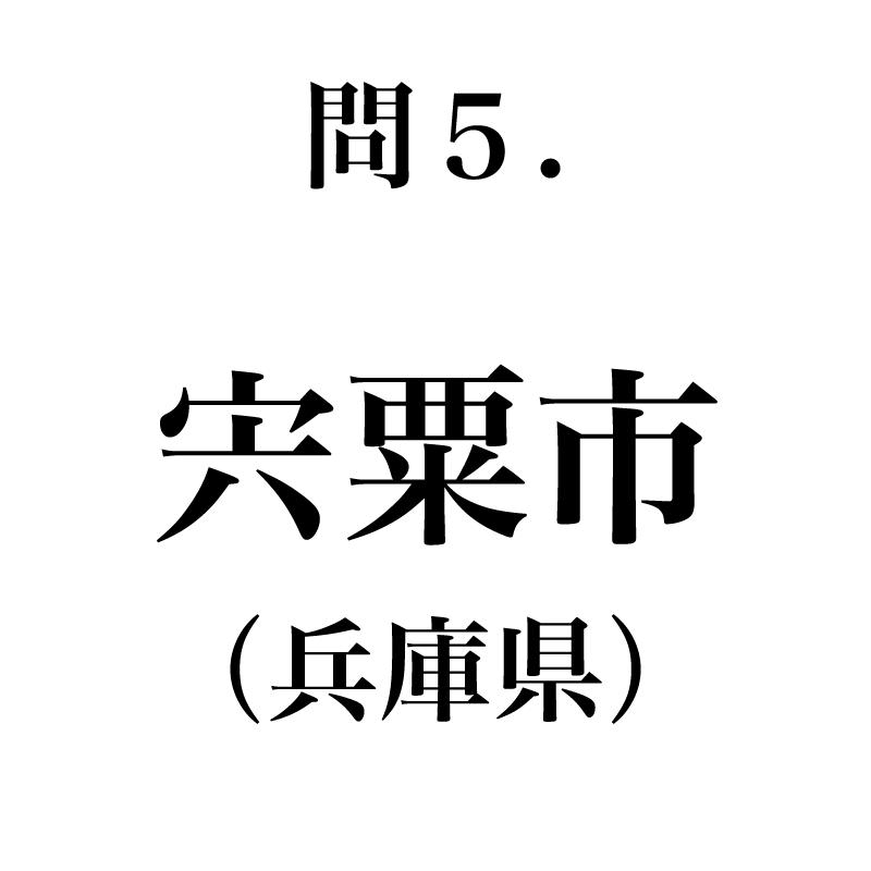 兵庫県からは「宍粟」です。こち