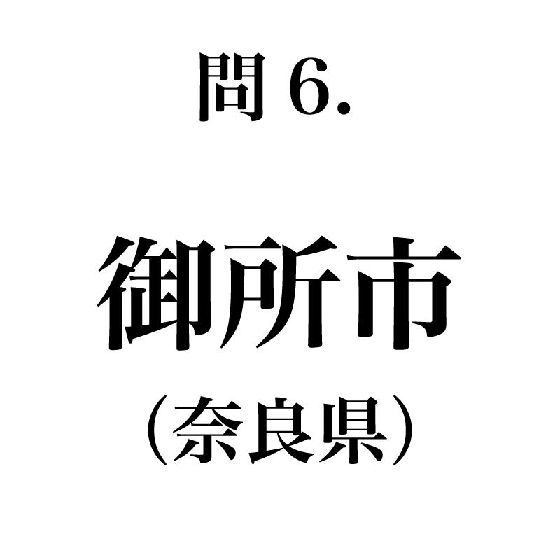 奈良県からは「御所」です。普通