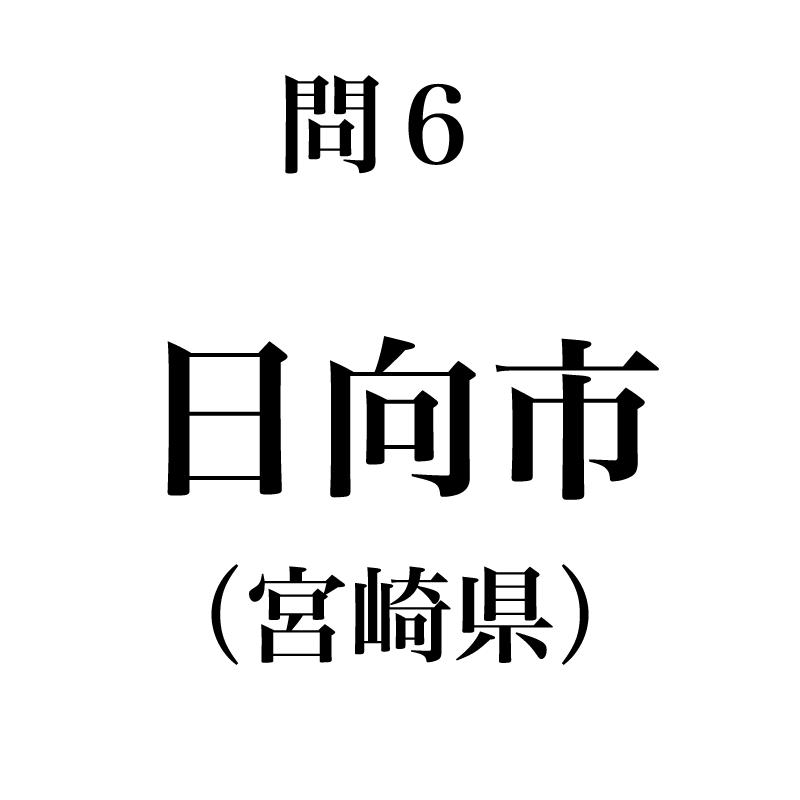 宮崎県からは「日向」です。今の