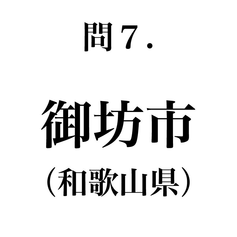 和歌山県からは「御坊市」です。