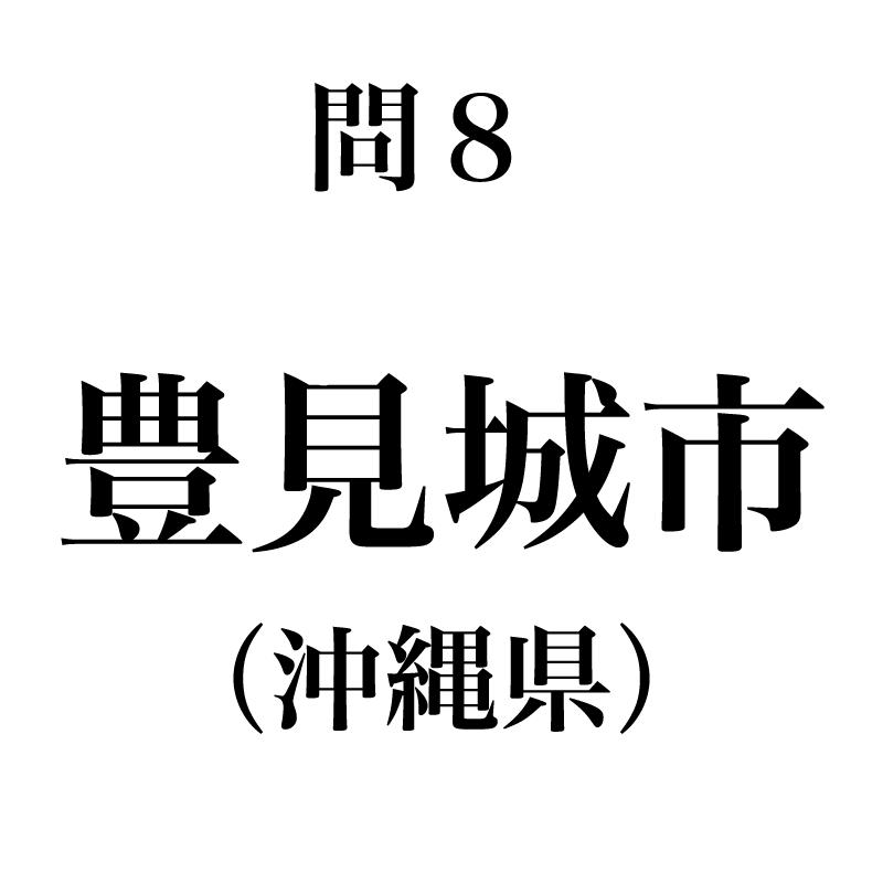 沖縄県からは「豊見城」です。あ