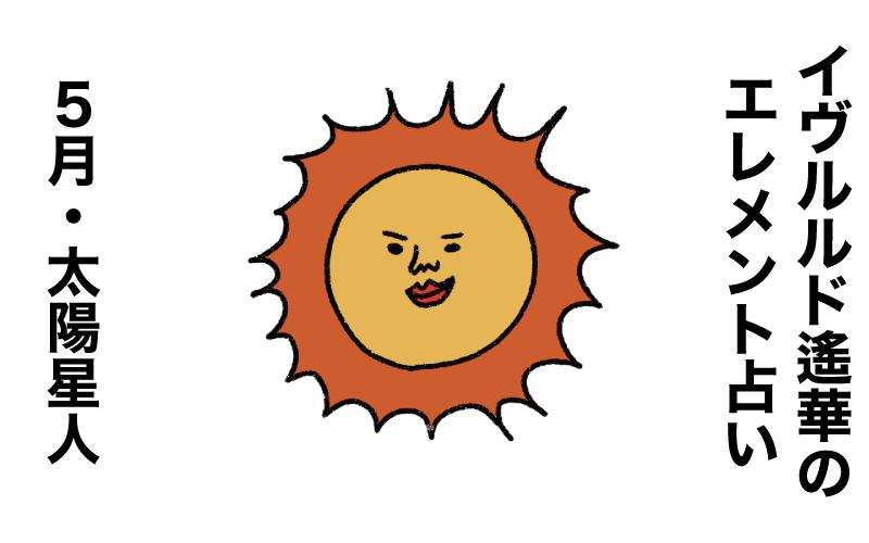 【今月の運勢】イヴルルド遙華が占う2021年5月の「太陽星人」【エレメント占い】
