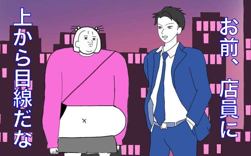 地雷男のNG発言図鑑「上から目線男」【男性学のプロが教える対処法つき】