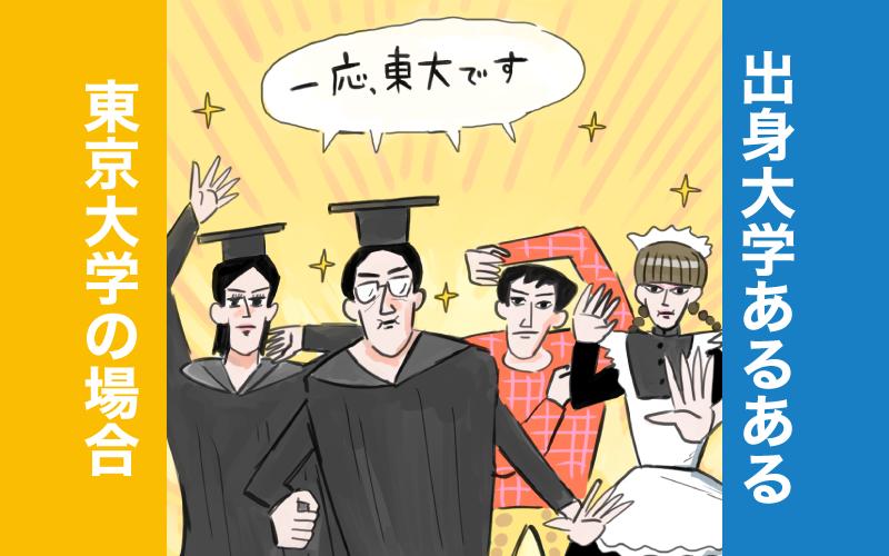 「東京大学」出身者のお約束のひと言とは【出身大学あるある⑤】