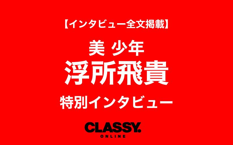 【美 少年】浮所飛貴さん「年上の女性を癒せる自信があります!」【CLASSY.特別インタビュー】
