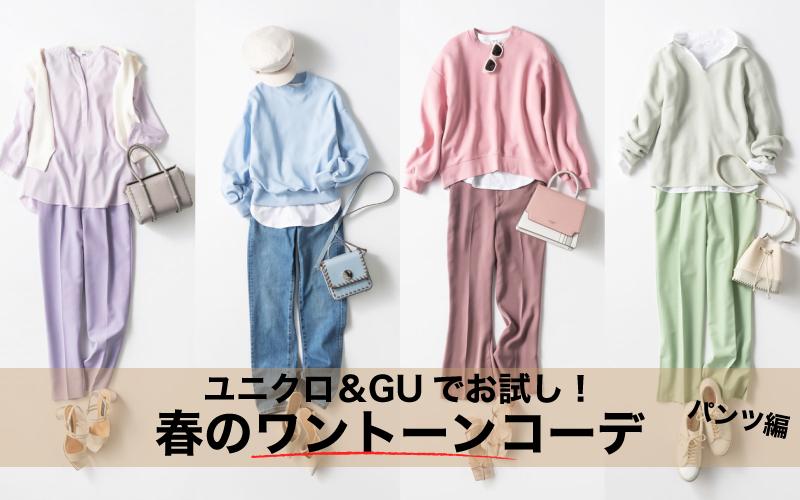 ユニクロとGUで「初めてのワントーンコーデ」12選【パンツ編】