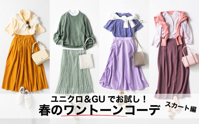 ユニクロとGUで「初めてのワントーンコーデ」8選【スカート編】