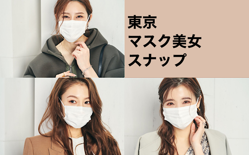 「不織布マスク」素敵に見せる、着こなしのコツ3選
