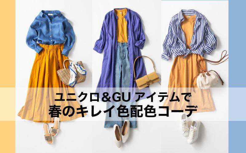 ユニクロとGUで「春のキレイ色配色」を試してみた【ブルー&オレンジ編】