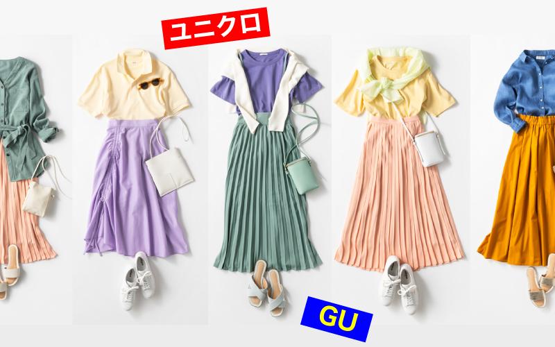 全部ユニクロとGUで「春色配色コーデ」5選【スカート編】