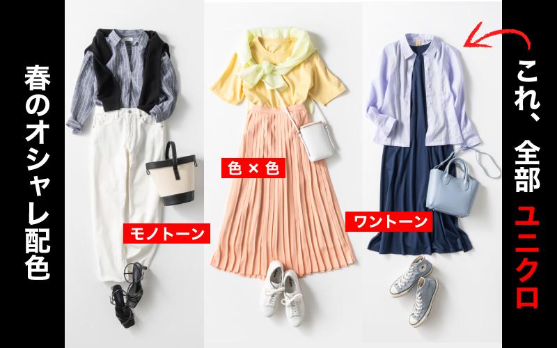 【全身ユニクロ】春の「オシャレ配色コーデ見本」7選