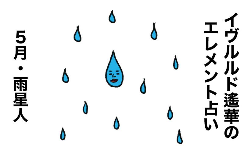 【今月の運勢】イヴルルド遙華が占う2021年5月の「雨星人」【エレメント占い】