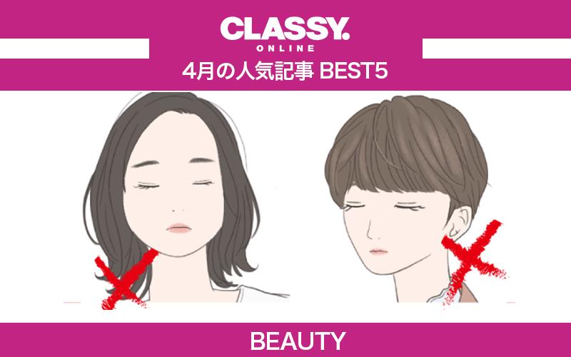 【CLASSY.】2021年4月の人気「美容」記事ランキングBEST5【スキンケア、NGヘア他】