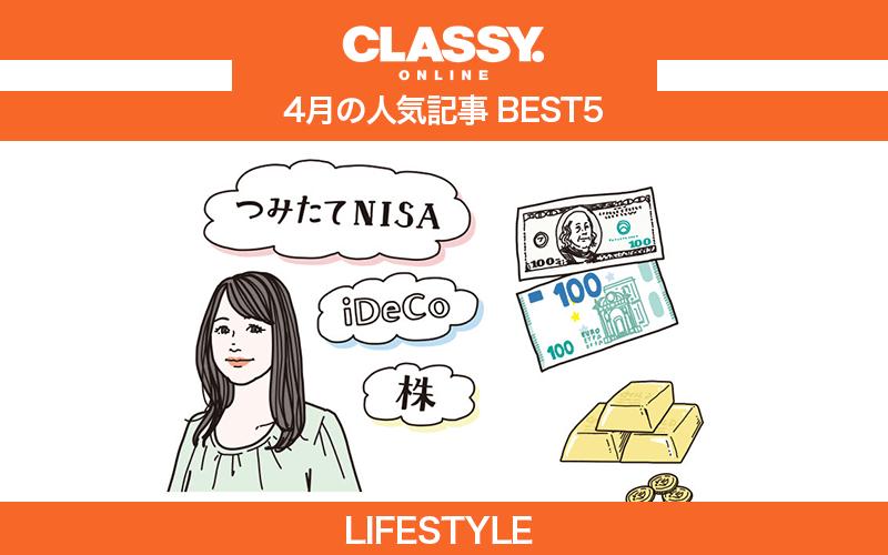【CLASSY.】2021年4月の人気「ライフスタイル」記事ランキングBEST5【星ひとみ、大学あるある他】