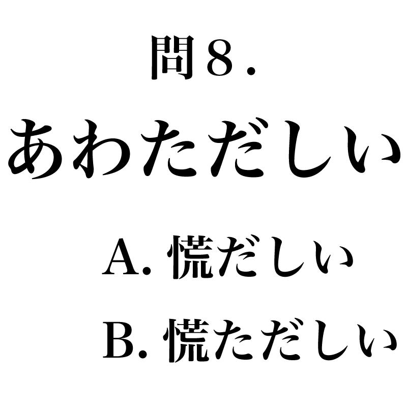 では、問題です。漢字で表記する