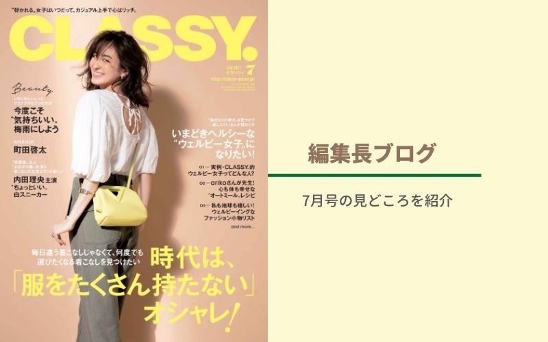 【本日発売】CLASSY.2021年7月号の見どころ紹介!【編集長ブログ】