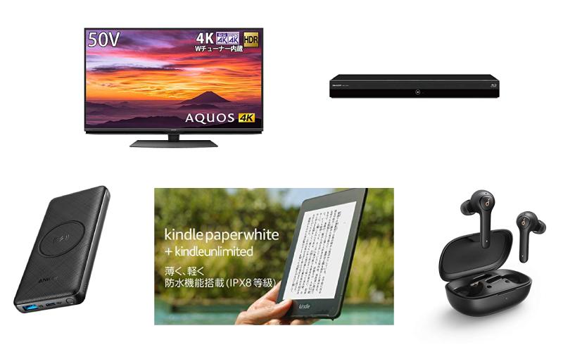 【5/23(日)朝9時から】「Amazonタイムセール祭り」要注目アイテム5選【Kindleほか】