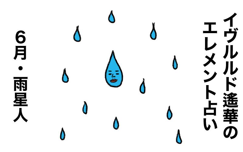 【今月の運勢】イヴルルド遙華が占う2021年6月の「雨星人」【エレメント占い】