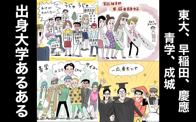 東大、慶應、早稲田他【出身大学別・あるあるエピソード集】