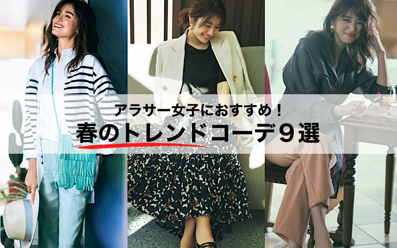アラサー女子の「春のトレンドコーデ」9選【旬のボトムス別】