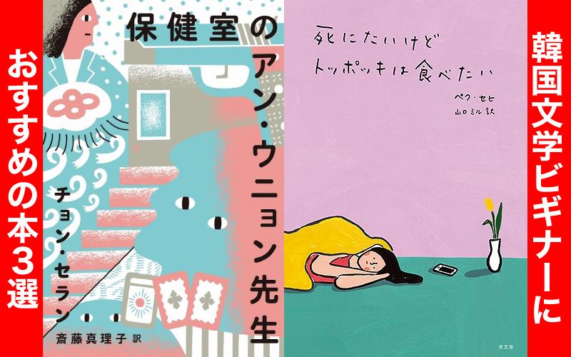 韓国文学・漫画ビギナーに絶対読んでほしい本3選
