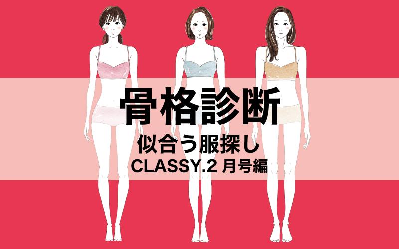 「骨格診断で選ぶいちばん似合う服」CLASSY.2021年2月号での結論!【骨格診断アナリストが振り返り】