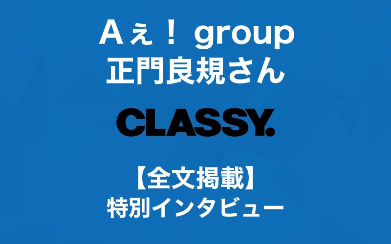 【Aぇ!group・正門良規さん】CLASSY.特別インタビュー【旬な男】