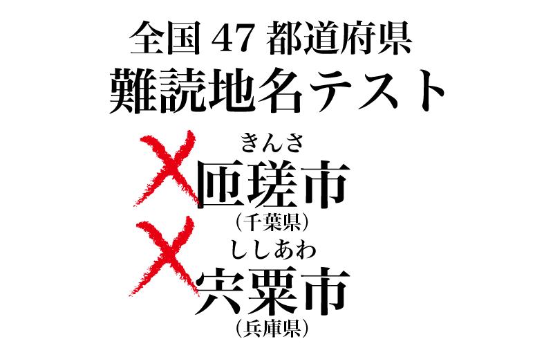 【漢字】地元民しか読めない!?「難しい地名」47選【都道府県】