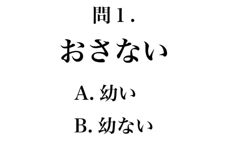 【漢字】「送りがなを間違えやすい漢字」チェックテスト【全10問】
