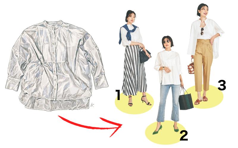 着回しやすい「白シャツ」アラサー女子の選び方&活用例3つ