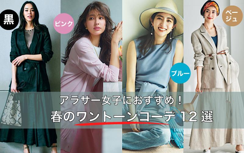 大人女子の「色別ワントーンコーデ」12選【ピンク、ブルー、ベージュ…】