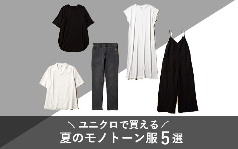 【ユニクロ】この梅雨使える「神モノトーン服」5選【1,500円〜】