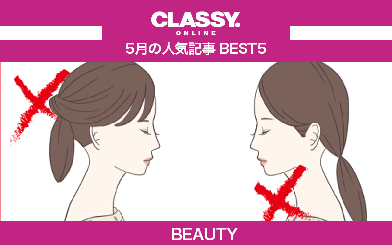 【CLASSY.】2021年5月の人気「美容」記事ランキングBEST5【白髪対策、NGメーク他】