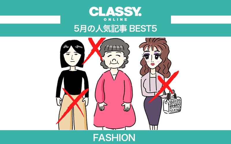 【CLASSY.】2021年5月の人気「ファッション」記事ランキングBEST5【クロックス、NGコーデ他】